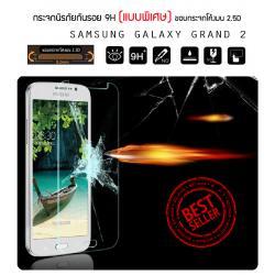 กระจกนิรภัย-กันรอย (แบบพิเศษ) ขอบมน 2.5D Samsung Galaxy Grand 2