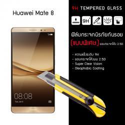 ฟิล์มกระจกนิรภัย-กันรอย Huawei Mate 8 Tempered Glass 9H ขอบมน 2.5D