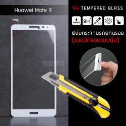 (มีกรอบแบบนิ่ม) กระจกนิรภัย-กันรอยแบบพิเศษ ขอบมน 2.5D ( Huawei Mate 9 ) ความทนทานระดับ 9H สีขาว