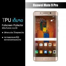 (แบบเต็มจอ) ฟิล์มกันรอย Huawei Mate 9 Pro แบบใส (วัสดุ TPU) *** โปรดดูการลอกฟิล์มในรายละเอียดสินค้า***