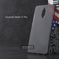 เคส Huawei Mate 9 Pro เคสนิ่ม TPU (ผิวด้าน) สีเรียบ สีเทา
