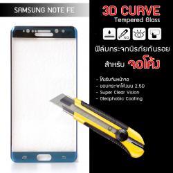 กระจกนิรภัยกันรอย Galaxy Note FE สำหรับจอโค้ง (Tempered Glass for Curve Screen) แบบ 3D สีฟ้าเมทัลลิค