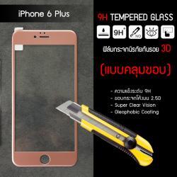 (มีกรอบ 3D แบบคลุมขอบ) กระจกนิรภัย-กันรอยแบบพิเศษ ขอบมน 2.5D (iPhone 6 Plus) ความทนทานระดับ 9H สีโรสโกลด์