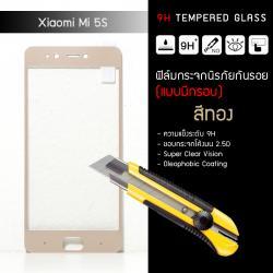 (มีกรอบ) กระจกนิรภัย-กันรอยแบบพิเศษ ขอบมน 2.5D (Xiaomi MI 5S) ความทนทานระดับ 9H สีทอง