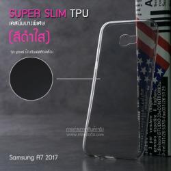 เคส Samsung Galaxy A7 (2017) เคสนิ่ม Super Slim TPU บางพิเศษ พร้อมจุด Pixel ขนาดเล็กด้านในเคสป้องกันเคสติดกับตัวเครื่อง สีดำใส