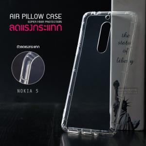 เคส Nokia 5 เคสนิ่ม Slim TPU (Airpillow Case) เกรดพรีเมี่ยม เสริมขอบกันกระแทกรอบเคส ใส