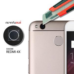 (ราคาแลกซื้อ เฉพาะลูกค้าที่สั่งเคสหรือฟิล์มกระจกหน้าจอ ภายในออเดอร์เดียวกัน) กระจกนิรภัยกันเลนส์กล้อง Xiaomi Redmi 4X