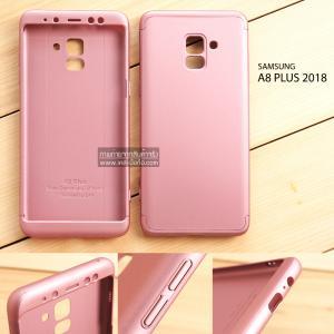 เคส Samsung Galaxy A8+ (PLUS) 2018 เคสแข็ง 3 ส่วน ครอบคลุม 360 องศา (สีชมพู - ชมพู)