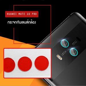 (ราคาแลกซื้อ เฉพาะลูกค้าที่สั่งเคสหรือฟิล์มกระจกหน้าจอ ภายในออเดอร์เดียวกัน) กระจกนิรภัยกันเลนส์กล้อง Huawei Mate 10 Pro