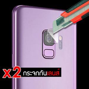 (แพ็ค 2 ชิ้น) กระจกนิรภัยกันเลนส์กล้อง Samsung Galaxy S9