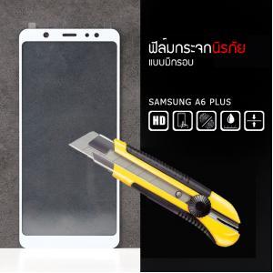 (มีกรอบ) กระจกนิรภัย-กันรอยแบบพิเศษ Samsung Galaxy A6+ (PLUS) ความทนทานระดับ 9H สีขาว