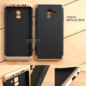 เคส Samsung Galaxy A8+ (PLUS) 2018 เคสแข็ง 3 ส่วน ครอบคลุม 360 องศา (สีดำ - ทอง)