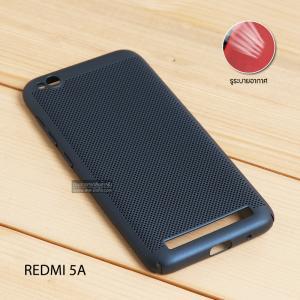 เคส Xiaomi Redmi 5A เคสแข็งสีเรียบ (รูระบายอากาศที่เคส) สีน้ำเงิน