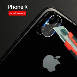 (ราคาแลกซื้อ เฉพาะลูกค้าที่สั่งเคสหรือฟิล์มกระจกหน้าจอ ภายในออเดอร์เดียวกัน) กระจกนิรภัยกันเลนส์กล้อง iPhone X
