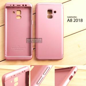 เคส Samsung Galaxy A8 2018 เคสแข็ง 3 ส่วน ครอบคลุม 360 องศา (สีชมพู - ชมพู)
