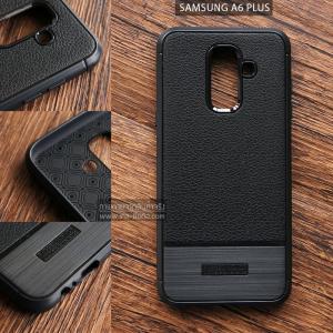 เคส Samsung Galaxy A6+ (PLUS) เคสนิ่ม เกรดพรีเมี่ยม ( ลายหนัง + โลหะขัด )