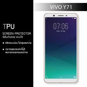 ฟิล์มกันรอย Vivo Y71 แบบใส (วัสดุ TPU)