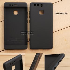 เคส Huawei P9 เคสแข็งแบบ 3 ส่วน ครอบคลุม 360 องศา (สีดำ - ดำ)