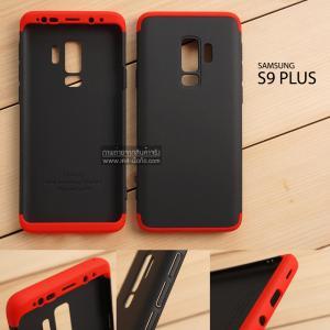 เคส Samsung Galaxy S9+ (PLUS) เคสแข็งแบบ 3 ส่วน ครอบคลุม 360 องศา (สีดำ - แดง)