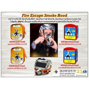 Fire Escape Smoke Hood หน้ากากกันไฟ ป้องกันฝุ่นขี้เถ้า กรณีเกิดไฟไหม้สามารถป้องกันการสำลักควัน ป้องกันความร้อนจากเปลวไฟได้สูงถึง 800oC
