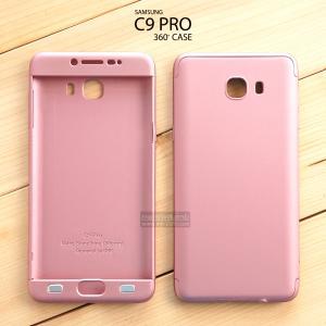 เคส Samsung Galaxy C9 Pro เคสแข็ง 3 ส่วน ครอบคลุม 360 องศา (สีชมพู - ชมพู)