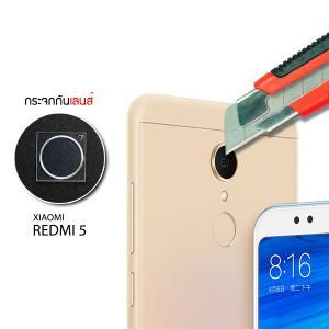 (ราคาแลกซื้อ เฉพาะลูกค้าที่สั่งเคสหรือฟิล์มกระจกหน้าจอ ภายในออเดอร์เดียวกัน) กระจกนิรภัยกันเลนส์กล้อง Xiaomi Redmi 5