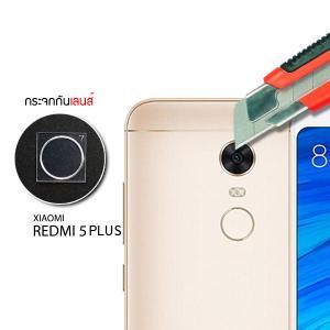 (ราคาแลกซื้อ เฉพาะลูกค้าที่สั่งเคสหรือฟิล์มกระจกหน้าจอ ภายในออเดอร์เดียวกัน) กระจกนิรภัยกันเลนส์กล้อง Xiaomi Redmi 5 Plus