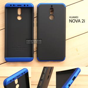 เคส Huawei Nova 2i เคสแข็งแบบ 3 ส่วน ครอบคลุม 360 องศา (สีดำ - น้ำเงิน)