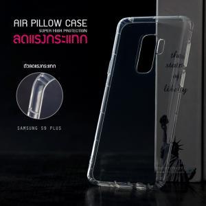 เคส Samsung Galaxy S9+ (PLUS) เคสนิ่ม Slim TPU (Airpillow Case) เกรดพรีเมี่ยม เสริมขอบกันกระแทกรอบเคส ใส