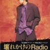 Hideaki Tokunaga - Kowarekake no Radio