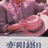 Takao Horiuchi - Koi Uta Tsuzumi (恋唄綴り)