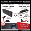 SET : MXS 5.0 H Jump and Charger (MXS 5.0 + SPARK JS18s)