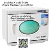 ตู้อบผ้าร้อน + ฆ่าเชื้อ ไฟ UV (Towel Sterilizer) ขนาด 26 ลิตร Line : busababeautycare