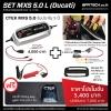 SET : MXS 5.0 L For Ducati (MXS 5.0 + Indicator to Ducati DDA Charging Cable + Bumper)
