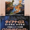 Diana Ross - If We Hold On Together (OST.The Land Before Time)