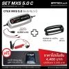 SET : MXS 5.0 C (MXS 5.0 + Bumper)