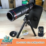 HX-S2208 22x Telescope Lens - เลนส์ซูมมือถืออัตราขยายสูงถึง 22 เท่า