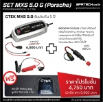 SET : MXS 5.0 G For Porsche (MXS 5.0 + Cig Plug)