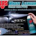 LPS White Lithium Multi–Purpose Grease สเปรย์จาระบีขาว สเปรย์หล่อลื่นผสมเทฟล่อน ให้การหล่อลื่นได้ยาวนาน ป้องกันสนิม และป้องกันการกัดกร่อน Tel.084-7849490 มณีรัตน์(หลิน)