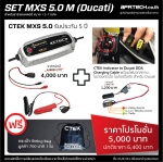 SET : MXS 5.0 M For Ducati (MXS 5.0 + Indicator to Ducati DDA Charging Cable)
