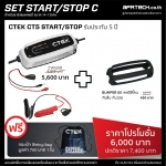 SET : START/STOP C (CT5 START/STOP + Bumper)