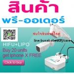 hifu and liposonic machine/lipo body slimming machine with factory price