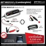 SET : MXS 5.0 J For Lambroghini (MXS 5.0 + Cig Plug + Bumper)