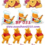 BP033 กระดาษแนพกิ้น 21x30ซม. ลายหมีพูห์