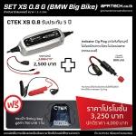 SET : XS 0.8 G (XS 0.8 + Indicator Cig Plug)