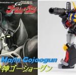 Goshogun (戦国魔神ゴーショーグン)