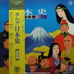 Ken Sato - Manga Japanese History Music Collection