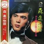 Shinichi Mori - Story: A Singer's Unlimited Path