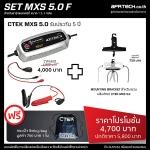 SET : MXS 5.0 F (MXS 5.0 + Mounting bracket)
