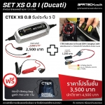 SET : XS 0.8 I For Ducati (XS 0.8 + Indicator to Ducati DDA Charging Cable)